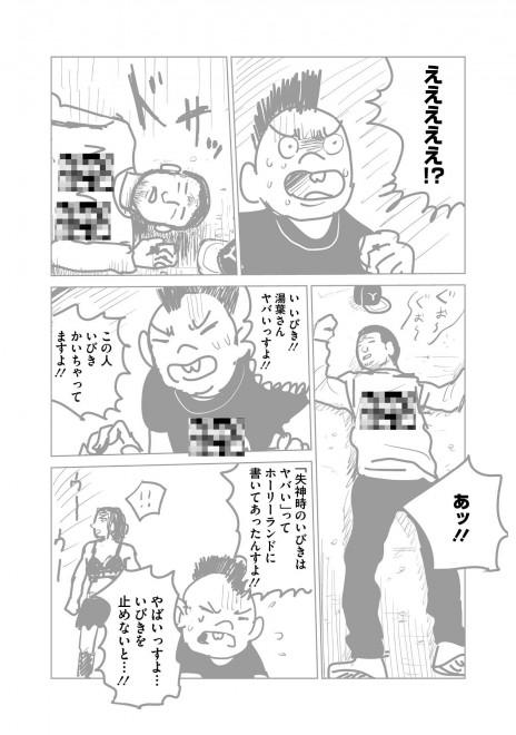 『ラッパーに噛まれたらラッパーになる漫画』おまけ漫画2 13/15