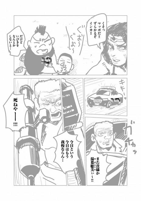 『ラッパーに噛まれたらラッパーになる漫画』おまけ漫画2 14/15