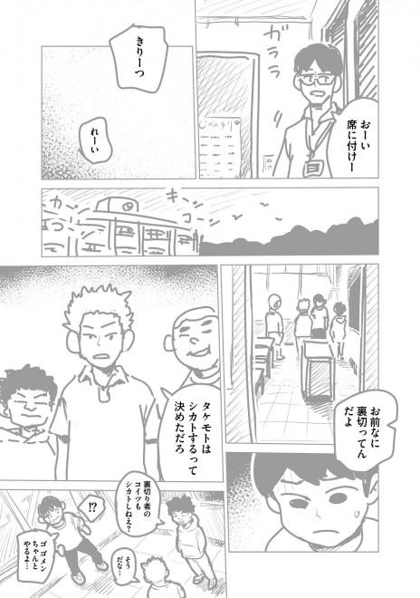 『ラッパーに噛まれたらラッパーになる漫画』おまけ漫画3 3/22