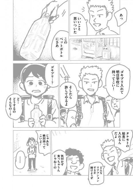 『ラッパーに噛まれたらラッパーになる漫画』おまけ漫画3 4/22