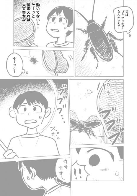 『ラッパーに噛まれたらラッパーになる漫画』おまけ漫画3 9/22