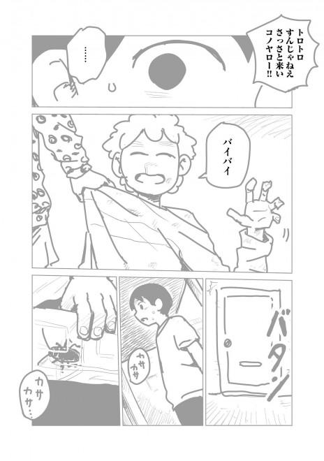 『ラッパーに噛まれたらラッパーになる漫画』おまけ漫画3 14/22