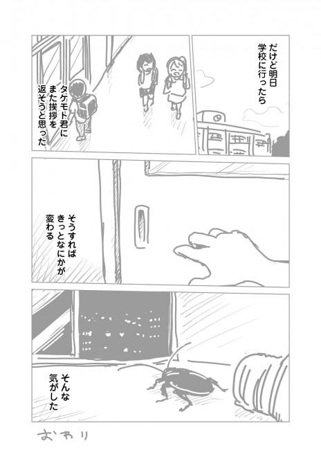 『ラッパーに噛まれたらラッパーになる漫画』おまけ漫画3 16/22