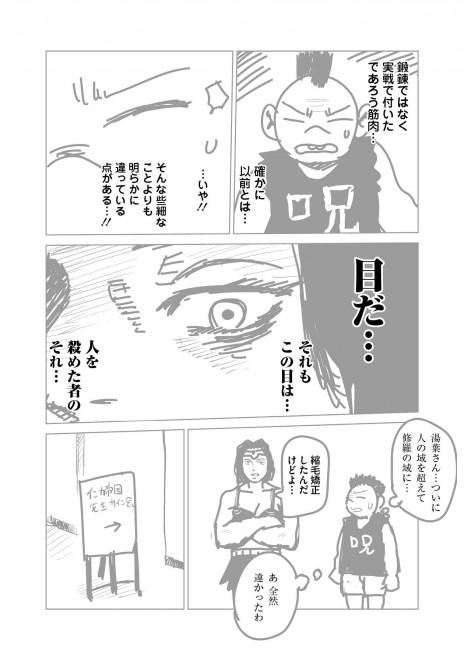 『ラッパーに噛まれたらラッパーになる漫画』おまけ漫画3 19/22