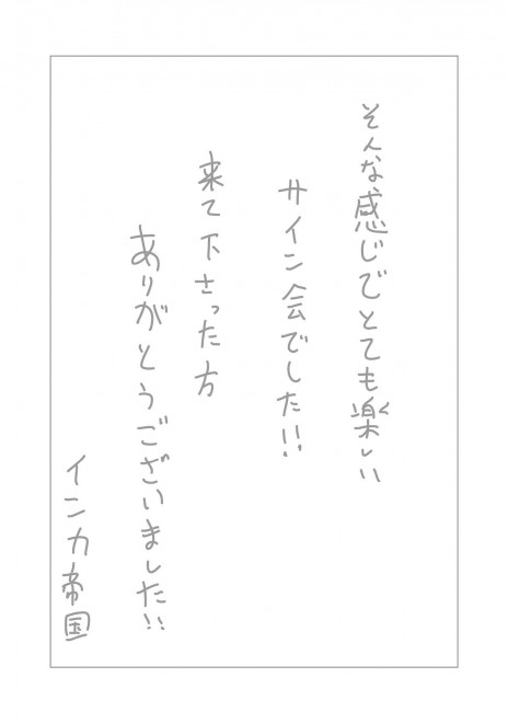 『ラッパーに噛まれたらラッパーになる漫画』おまけ漫画3 22/22