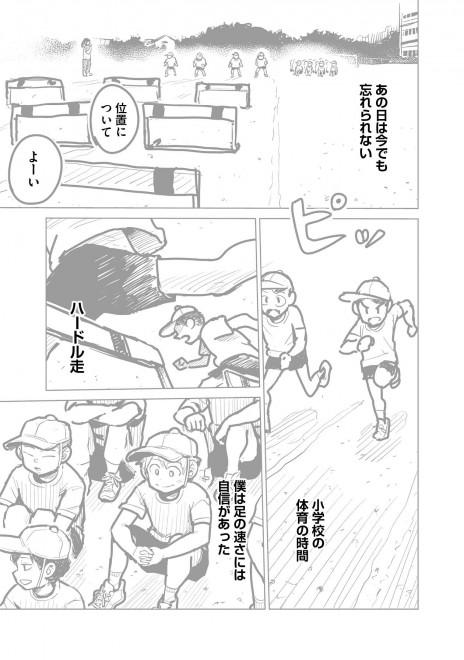 『ラッパーに噛まれたらラッパーになる漫画』おまけ漫画4 1/16
