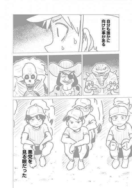 『ラッパーに噛まれたらラッパーになる漫画』おまけ漫画4 8/16