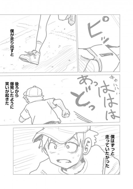 『ラッパーに噛まれたらラッパーになる漫画』おまけ漫画4 9/16