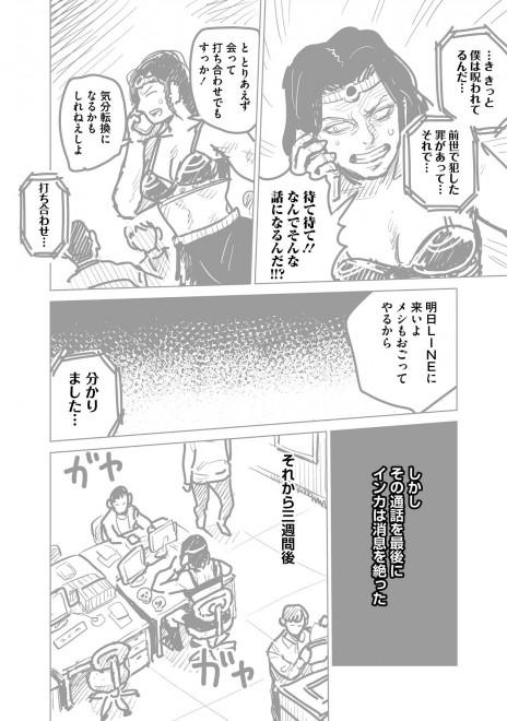 『ラッパーに噛まれたらラッパーになる漫画』おまけ漫画5 4/19