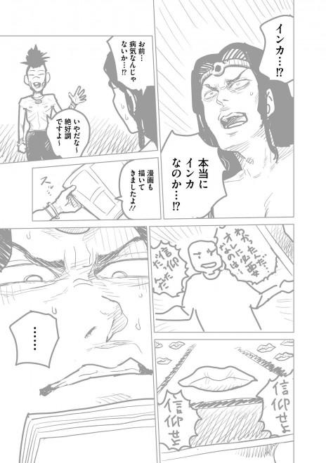 『ラッパーに噛まれたらラッパーになる漫画』おまけ漫画5 7/19