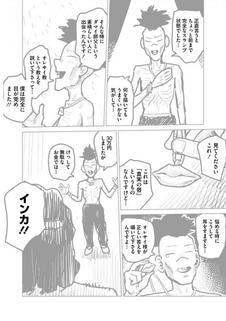 『ラッパーに噛まれたらラッパーになる漫画』おまけ漫画5 8/19