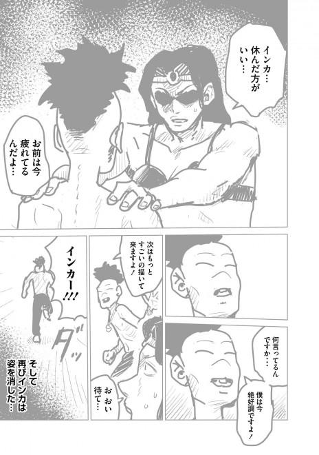 『ラッパーに噛まれたらラッパーになる漫画』おまけ漫画5 9/19