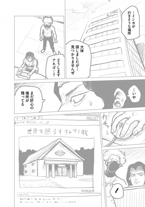 『ラッパーに噛まれたらラッパーになる漫画』おまけ漫画5 10/19