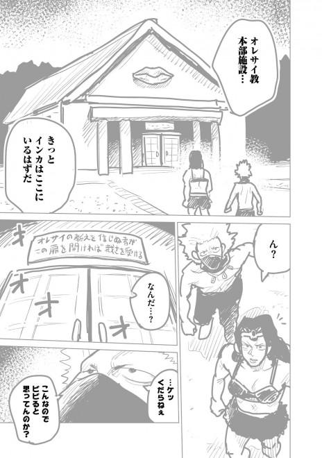 『ラッパーに噛まれたらラッパーになる漫画』おまけ漫画5 11/19