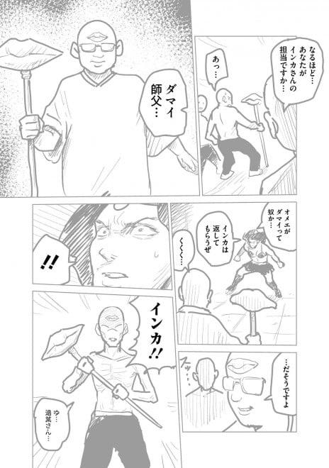 『ラッパーに噛まれたらラッパーになる漫画』おまけ漫画5 15/19