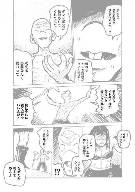 『ラッパーに噛まれたらラッパーになる漫画』おまけ漫画5 16/19