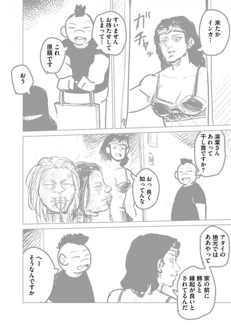 『ラッパーに噛まれたらラッパーになる漫画』おまけ漫画6 2/16