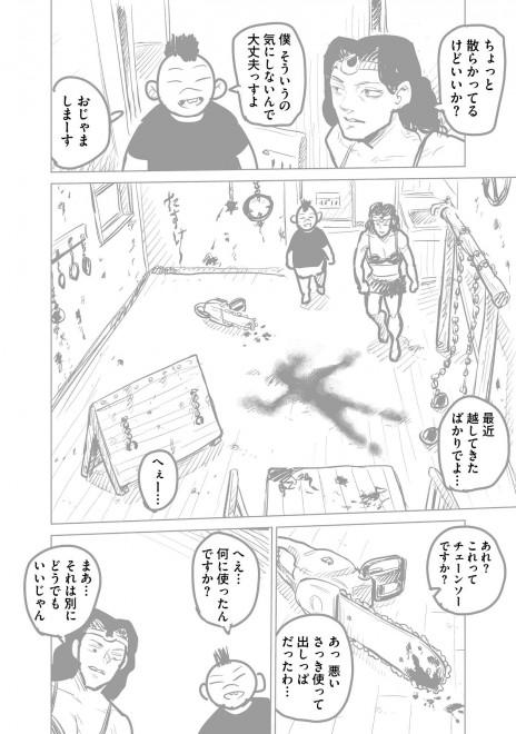 『ラッパーに噛まれたらラッパーになる漫画』おまけ漫画6 4/16