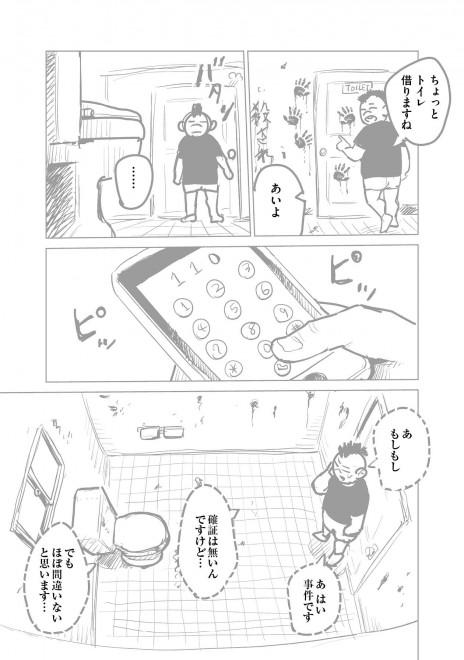 『ラッパーに噛まれたらラッパーになる漫画』おまけ漫画6 7/16