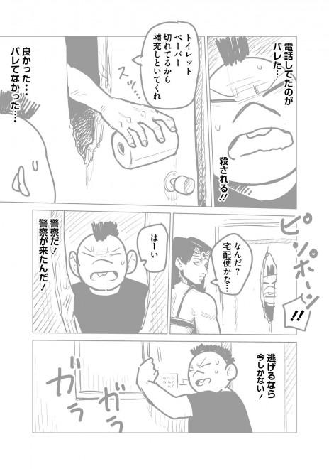 『ラッパーに噛まれたらラッパーになる漫画』おまけ漫画6 9/16