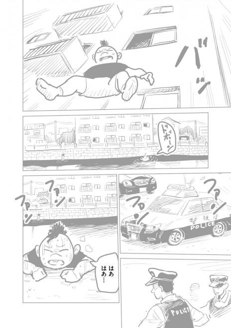 『ラッパーに噛まれたらラッパーになる漫画』おまけ漫画6 10/16
