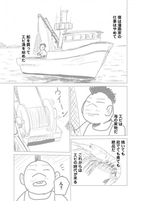 『ラッパーに噛まれたらラッパーになる漫画』おまけ漫画6 13/16
