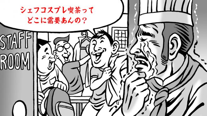 【お題1】シェフコスプレ喫茶ってどこに需要あんの?