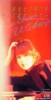 宇徳敬子 1993年のシングル「あなたの夢の中 そっと忍び込みたい」ジャケット写真