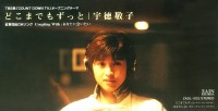 宇徳敬子 1994年のシングル「どこまでもずっと」ジャケット写真