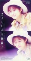 宇徳敬子 1993年のシングル「まぶしい人」ジャケット写真
