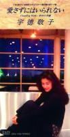 宇徳敬子 1994年のシングル「愛さずにはいられない」ジャケット写真