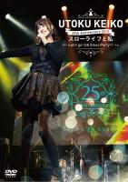 ライブDVD『宇徳敬子 25th Anniversary 2018 スローライフと私〜Let it go! UK Xmas Party!!〜』