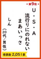 第32回サラリーマン川柳コンクール 第9位