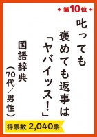 第32回サラリーマン川柳コンクール 第10位