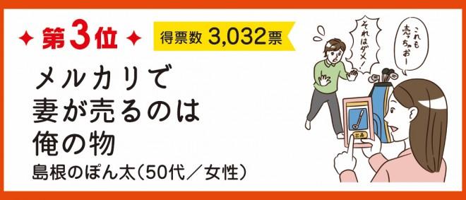 第32回サラリーマン川柳コンクール 第3位