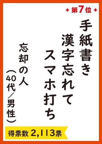 第32回サラリーマン川柳コンクール 第7位