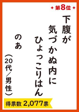 第32回サラリーマン川柳コンクール 第8位