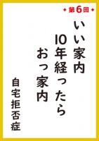 『サラリーマン川柳コンテスト』平成の歴代1位作品<第6回 1位>
