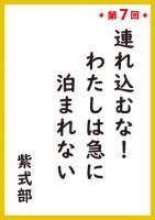 『サラリーマン川柳コンテスト』平成の歴代1位作品<第7回 1位>