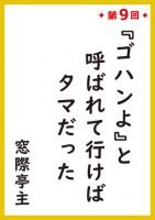 『サラリーマン川柳コンテスト』平成の歴代1位作品<第9回 1位>