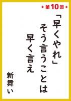 『サラリーマン川柳コンテスト』平成の歴代1位作品<第10回 1位>