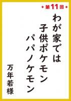 『サラリーマン川柳コンテスト』平成の歴代1位作品<第11回 1位>