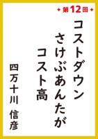 『サラリーマン川柳コンテスト』平成の歴代1位作品<第12回 1位>