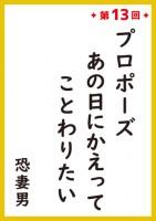『サラリーマン川柳コンテスト』平成の歴代1位作品<第13回 1位>