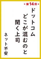 『サラリーマン川柳コンテスト』平成の歴代1位作品<第14回 1位>
