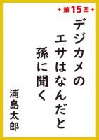 『サラリーマン川柳コンテスト』平成の歴代1位作品<第15回 1位>