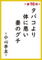 『サラリーマン川柳コンテスト』平成の歴代1位作品<第16回 1位>