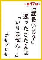 『サラリーマン川柳コンテスト』平成の歴代1位作品<第17回 1位>