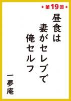 『サラリーマン川柳コンテスト』平成の歴代1位作品<第19回 1位>