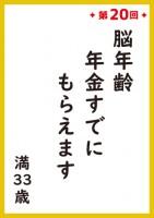 『サラリーマン川柳コンテスト』平成の歴代1位作品<第20回 1位>